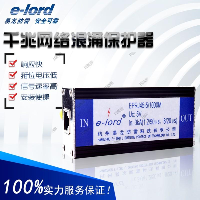 elord EPRJ45-5/1000M千兆网络信号浪涌保护器