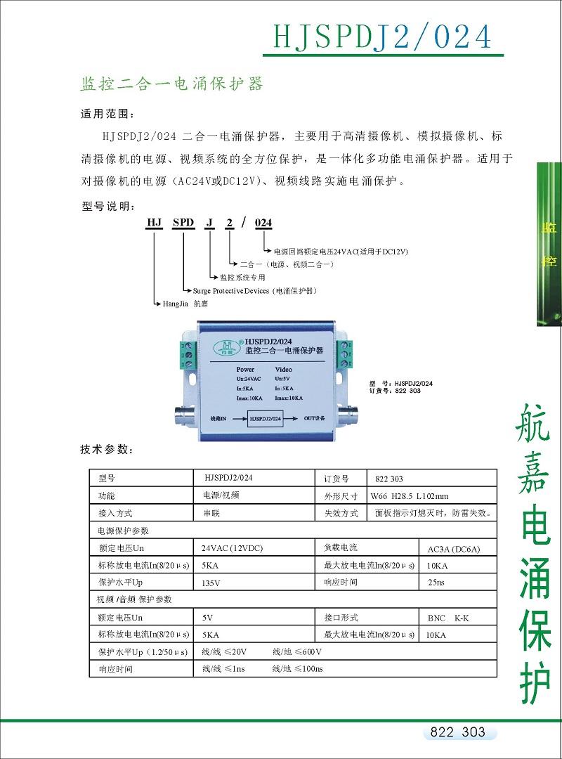 HJSPDJ2-024彩页-1