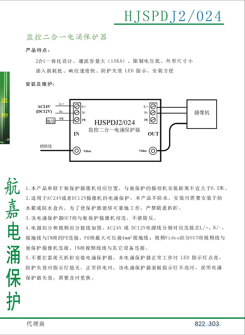 HJSPDJ2-024彩页-2