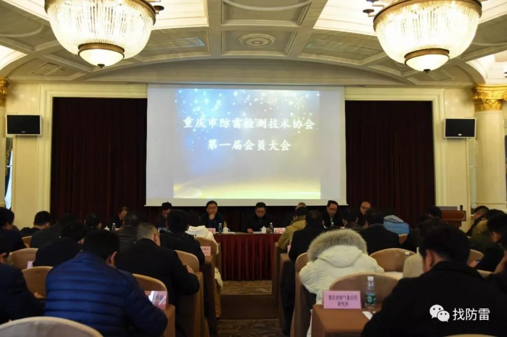 地凯防雷:重庆市防雷检测技术协会正式成立